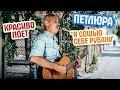 КРАСИВО ПОЕТ КАВЕР ПЕТЛЮРА Я СОШЬЮ СЕБЕ РУБАХУ COVER Уличный музыкант поет на улице mp3