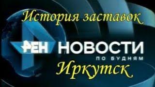 История заставок программы Новости РЕН ТВ по будням Иркутск