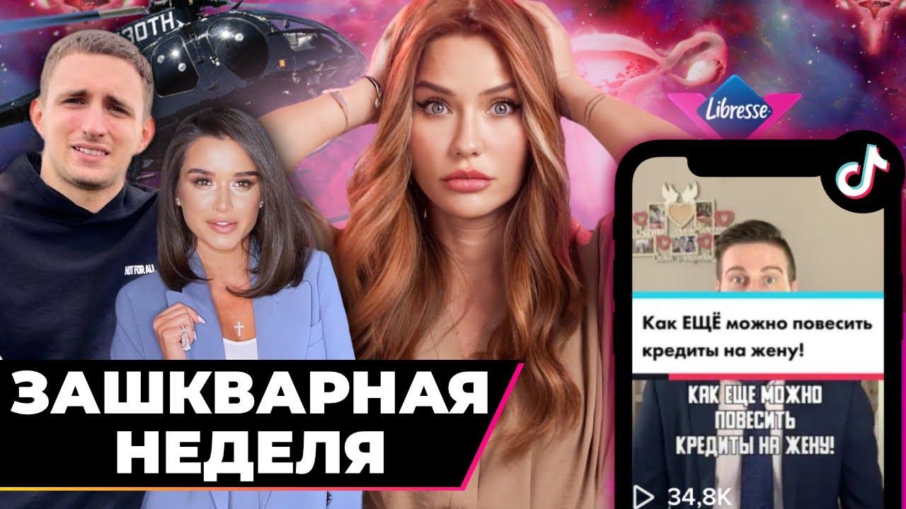Зашквар недели | Бородина, Литвин и клоуны из TikTok