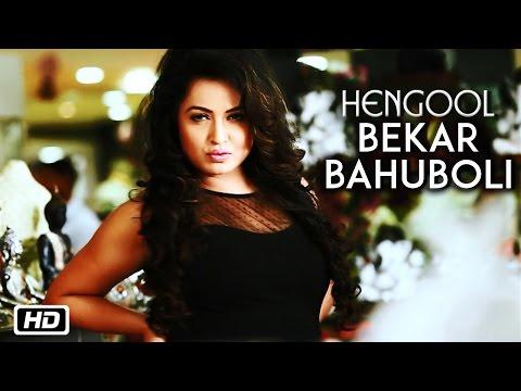 Bekar Bahuboli | Zubeen Garg | Shyamontika| Prosenjit | Assamese song