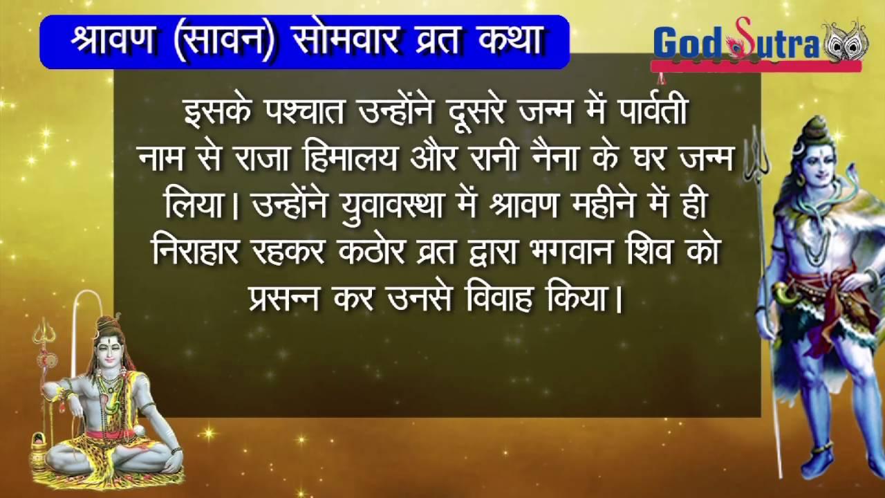 Solah Somvar Vrat Katha In Marathi Pdf