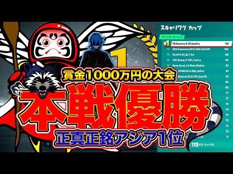 賞金1000万円の大会の本戦で魅せた超絶プレイ!正真正銘のアジア1位になりました。[フォートナイト]