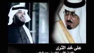 شيلة على خد الثرى الامير خالد بن سعود الكبير