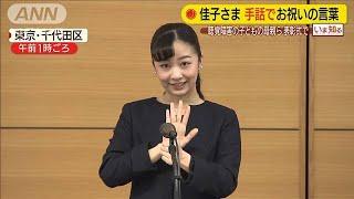 佳子さま 手話でお祝いの言葉 表彰式イベントで(20/01/27)
