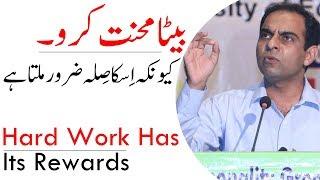 Hard Work Has Its Rewards | Qasim Ali Shah (In Urdu)