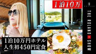 人生初450円定食|ローランドに「外国人女性かと思った」