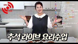 추석 요리수업4탄,  [북어찜][오징어오이무침][고추장…