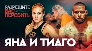 РУССКАЯ и БРАЗИЛЕЦ / Реакция в России на отношения бойцов UFC Яны Куницкой и Тиаго Сантоса