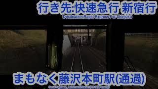 小田急江ノ島線 4000形4054編成 藤沢駅→湘南台駅間 前面展望
