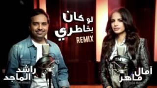 راشد الماجد وآمال ماهر   لو كان بخاطري حصريا ريمكس   2016   YouTube
