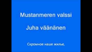 Черное Море мое  -  Karaoke(Караоке по-русски Черное море мое., 2013-02-04T22:18:13.000Z)