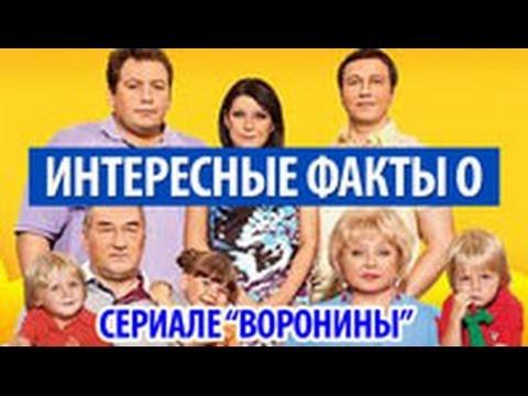 Воронины | Видео со съемок!