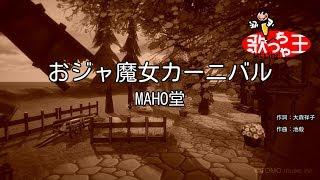 【カラオケ】おジャ魔女カーニバル/MAHO堂