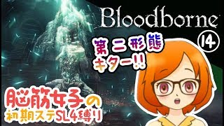 [LIVE] [女子実況]バーチャルハレはルドウィークが倒せない(泣) 初期ステ縛りSL4 [Bloodborne]