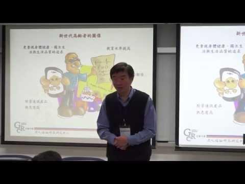 新知講堂-「臺灣社會2025 - 從老人福祉科技到智慧生活產業」