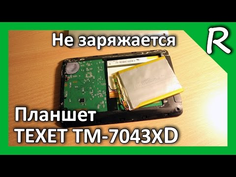 Не заряжается планшет TEXET TM-7043XM [© Игорь Шурар 2015]
