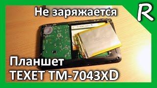 Не заряжается планшет TEXET TM-7043XM [© Игорь Шурар 2015](Не заряжается планшет TEXET TM-7043XM. Первым делом убедитесь, что зарядное устройство в порядке, но как правило..., 2015-01-21T20:37:04.000Z)