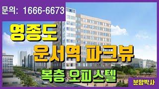 영종도 운서역 파크뷰 복층오피스텔 신규분양