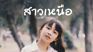 สาวเหนือ - TAE JK (Official Music)