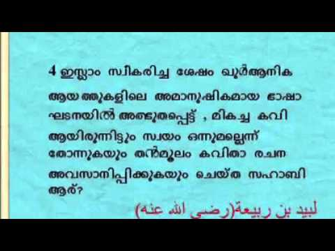 Islamic General Knowledge Questions Answers Malayalam ...