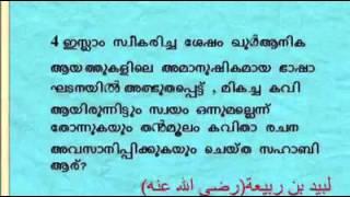 Islamic Quiz In Malayalam Pdf