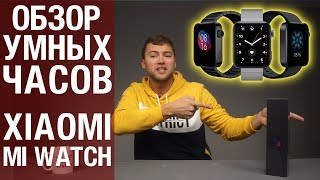 Xiaomi Mi Watch | Конкурент Apple Watch? Обзор от Wellfix