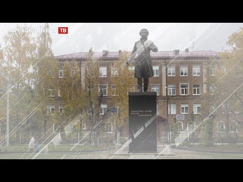 Факты ПРО Орехово-Зуево - 36