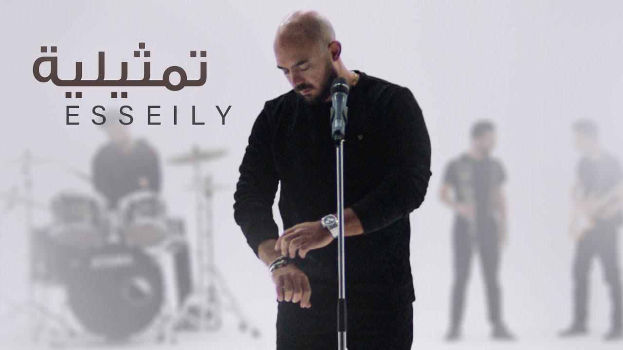محمود العسيلى – تمثيلية   (Mahmoud El Esseily – Tamselia (Exclusive Music Video