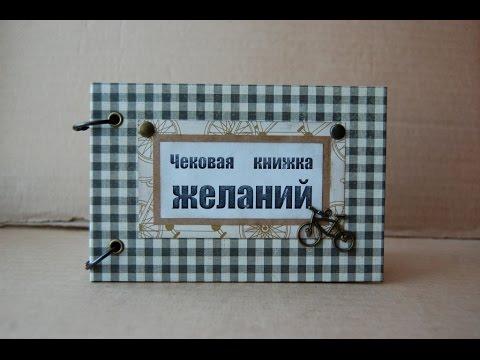 """Мастер-класс """"Чековая книжка желаний"""""""