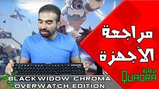 مراجعة لوحة المفاتيح Razer Blackwidow Chroma - Overwatch Edition