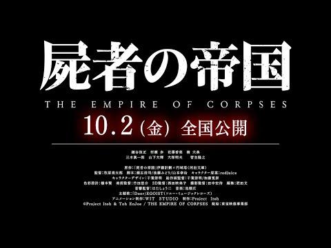 「屍者の帝国」キャスト・主題歌発表PV