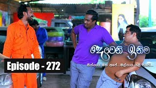 Deweni Inima | Episode 272 20th February 2018 Thumbnail