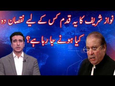 Nawaz Sharif Next Plan | Neo News
