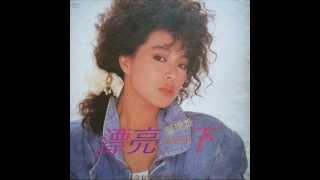 葉璦菱 - 漂亮一下 (1986)