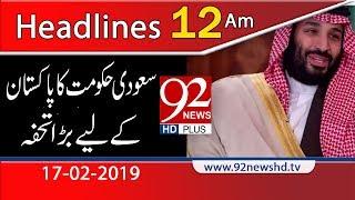 News Headlines   12:00 AM   17 February 2019   92NewsHD