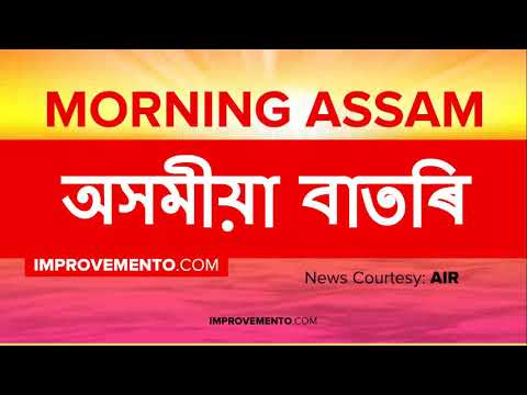 (অসমীয়া) ASSAM NEWS (Morning) 26 February 2019 Assam Current Affairs AIR