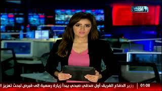 نشرة الواحدة بعد منتصف الليل من القاهرة والناس 12 ديسمبر