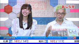 SOLiVE24 (SOLiVE ムーン) 2017-05-26 20:49:03〜 thumbnail