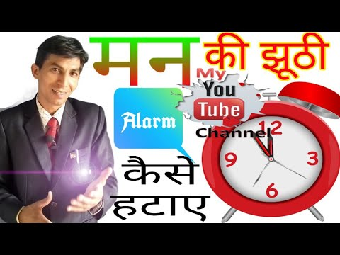 ocd-अलार्म-कैसे-बंद-करें-?-how-to-stop-ocd-false-alarm-|-treatment-of-ocd-depression-by-magical-tips