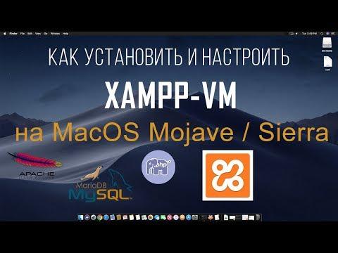 XAMPP-VM: Настройка и установка для OSX (macOS Mojave, MacOS Sierra)