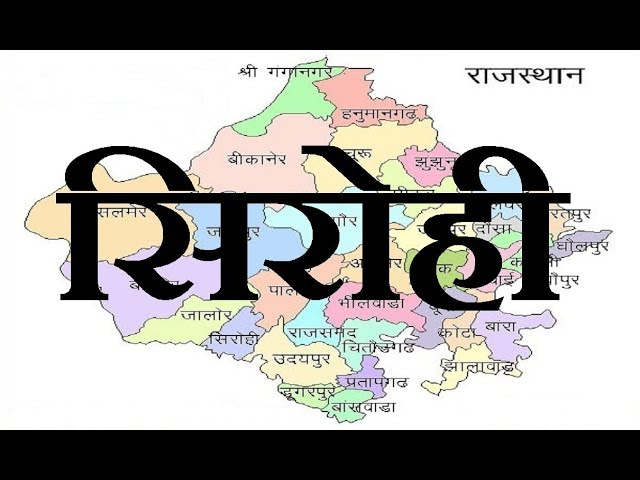 ???????? ?? ?????? ???? ?? ?????????? ???? || Important facts of Sirohi District of Rajasthan