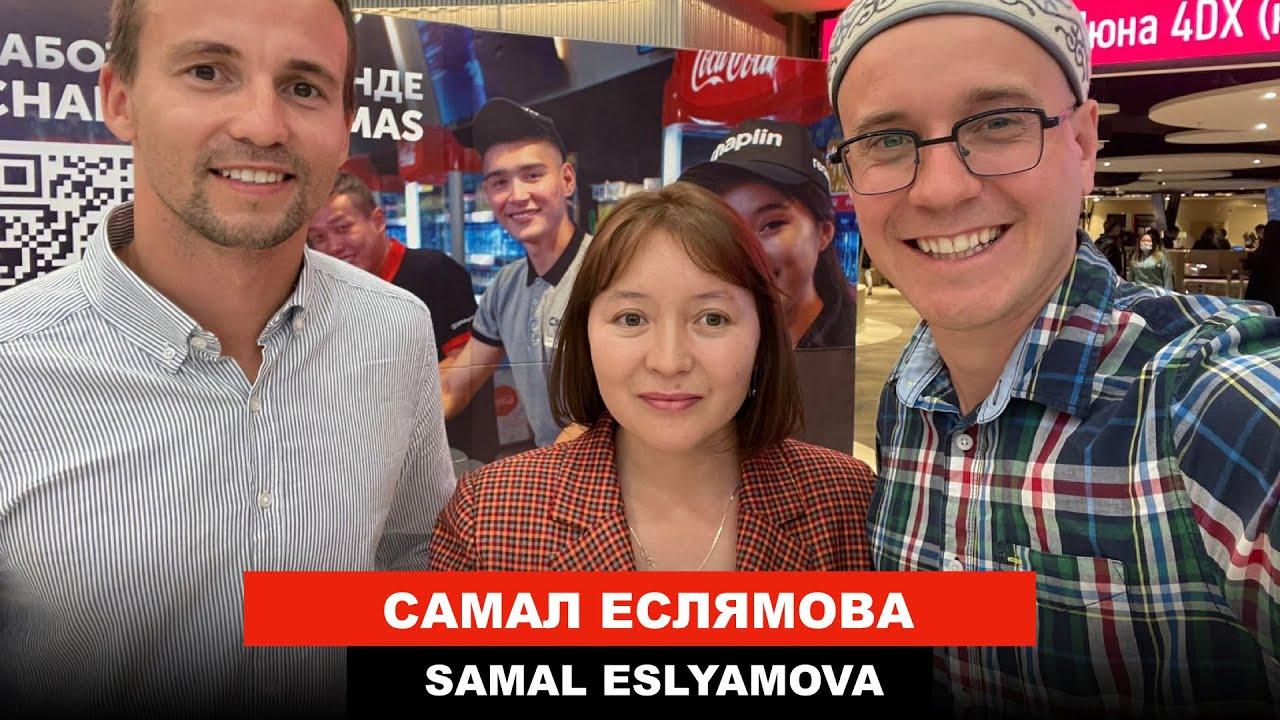 Встреча с Самал Еслямовой - Премьера фильм Конокрады - Путешествие в Казахстан