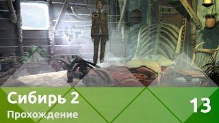 Прохождение Syberia II (Сибирь 2) — Часть 13: Деревня юколов