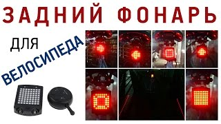 Задний фонарь с поворотниками для велосипеда SKU419592 с AliExpress Обзор Цена Купить