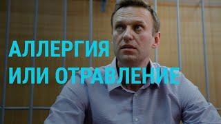 Что случилось с Навальным   ГЛАВНОЕ   29.07.19