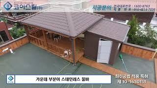 옥상 방수 공사 완전해결