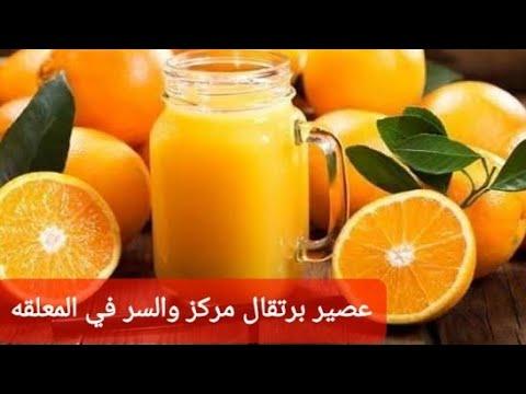 طريقة تحضير عصير برتقال خام اقتصادي وتفريز البرتقال والسر في معلقه واحد من مكون سحري Youtube