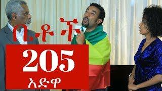 Betoch  Drama - Part 205 (Ethiopian Drama)
