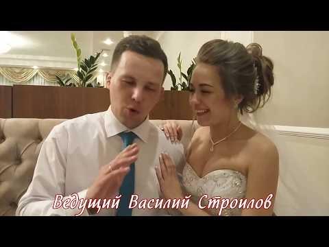 Отзывы о работе ведущего Василия Строилова