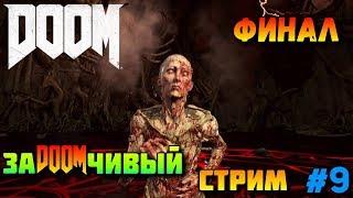 DOOM 2016 - ЗаDOOMчивый Стрим - ФИНАЛ - Босс 3 ! #9